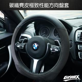 【Cotrax】麂皮極致性能碳纖方向盤套(方向盤套)