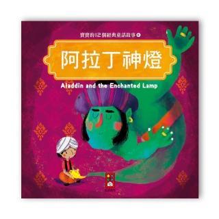 【風車圖書】寶寶的12個經典童話故事-阿拉丁神燈