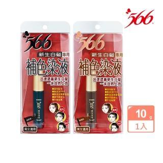 【566】新生白髮專用補色染液-10g(栗褐色/自然黑