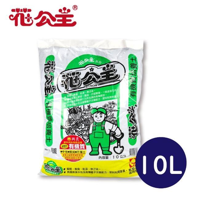 【花公主】有機質培養土(10L)/