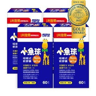 【小兒利撒爾】小魚球 咀嚼式軟膠囊 x四盒組(兒童魚油/Omega3/TG型/MCT)