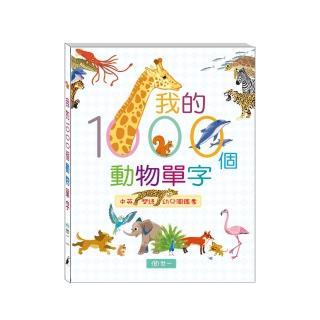 【世一】我的1000個動物單字(法國拉魯斯出版社授權)
