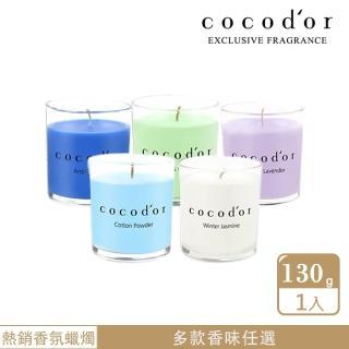【cocod or】香氛精油蠟燭 130g