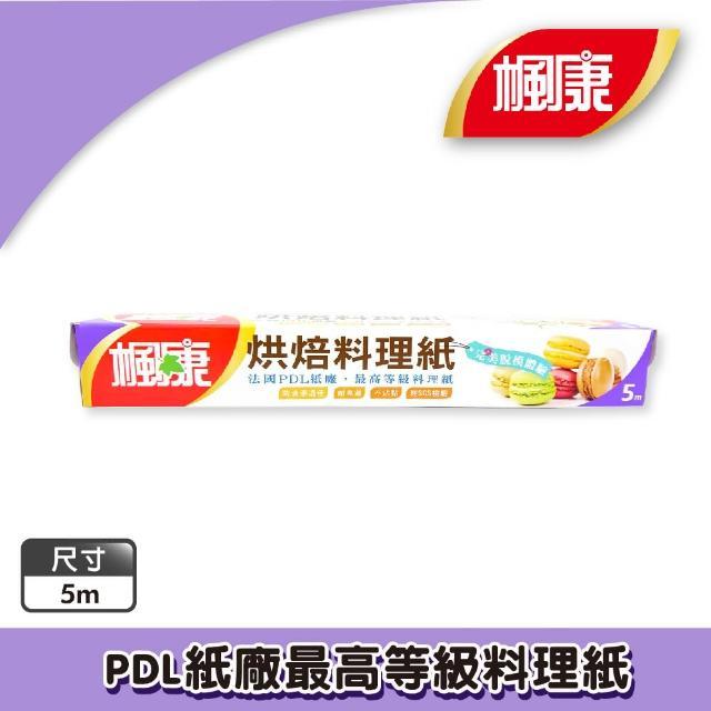 【楓康】烘焙料理紙5m(氣炸鍋/平底鍋/烤箱都適用)/