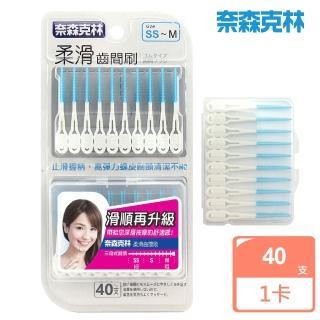 【奈森克林】柔滑軟式橡膠牙間刷/齒間刷(40支超值裝-贈攜帶盒)