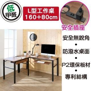 【BuyJM】工業風低甲醛防潑水L型160+80公分附抽屜鍵盤架工作桌(電腦桌)