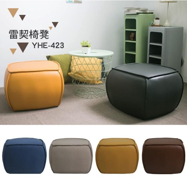 【YOI傢俱】雷契椅凳 6色可選(YHE-423)