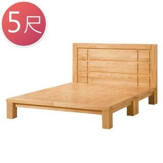 【BODEN】雅蒂5尺實木雙人床組(床頭片+床底)