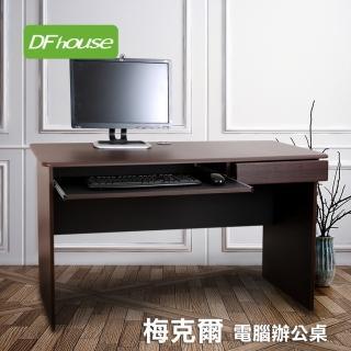 【DFhouse】梅克爾[一抽一鍵]電腦辦公桌(2色)
