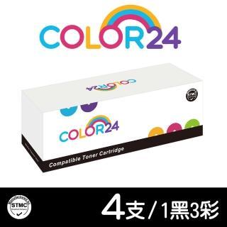 【Color24】for HP 四色 CF400X/CF401X/CF402X/CF403X/201X 高容量相容碳粉匣(適用 M252dw/M277dw)