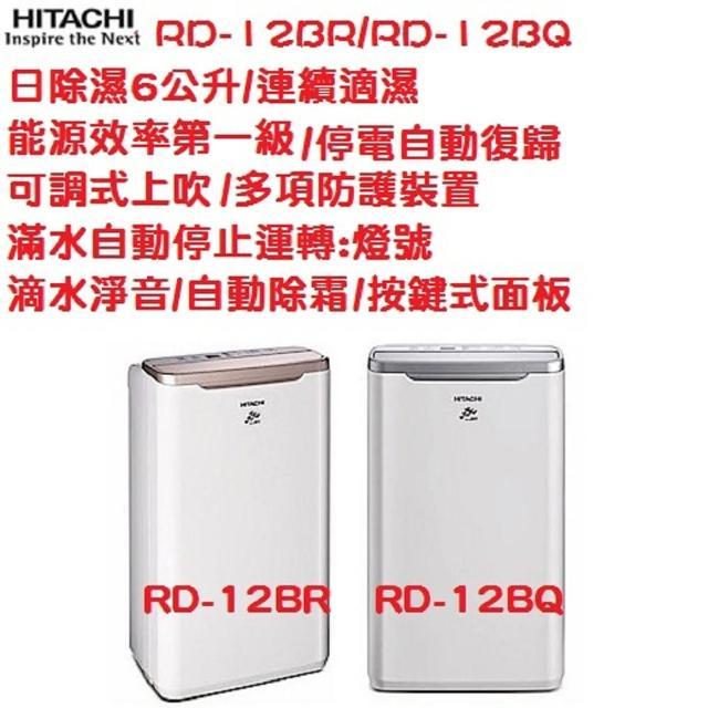 【HITACHI 日立】6L連續除濕機(RD12BQ/RD12BR)