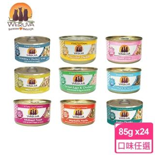 【Weruva 唯美味】主食貓罐-85G*24罐組(C712B01-1)