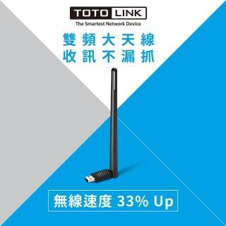 【TOTOLINK】A650UA AC650雙頻無線USB網卡(MU-MIMO 多用戶同時收發)