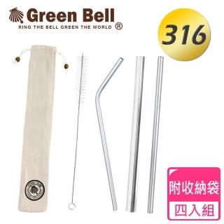 ~GREEN BELL 綠貝~ 316不鏽鋼吸管四入組 附收納袋