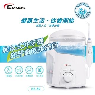 EMMAS 潔牙智能沖牙機EE-60