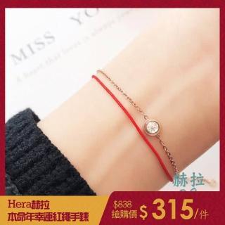 【HERA 赫拉】幸運紅繩手工編制本命年手鏈(3款)
