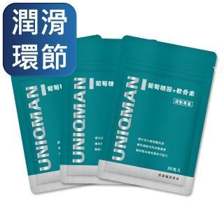 【UNIQMAN】葡萄糖胺+軟骨素 膠囊(30粒/袋;3袋組)