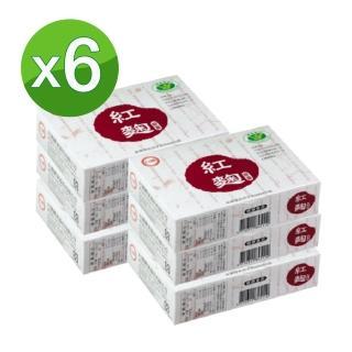 【即期出清】台糖紅麴膠囊 60粒X6盒/(限量組搶購)