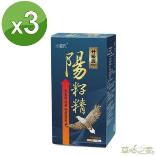 【草本之家】*陽籽精加強版120粒X3入(韭菜籽.起陽籽)