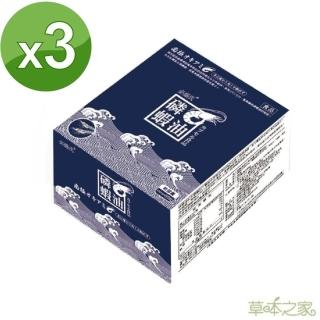 【草本之家】*南極磷蝦油60粒X3入(蝦紅素.EPA.DHA)