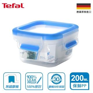 【Tefal 特福】德國EMSA原裝 寶寶副食品無縫膠圈防漏PP保鮮盒 250ML(30年保固)