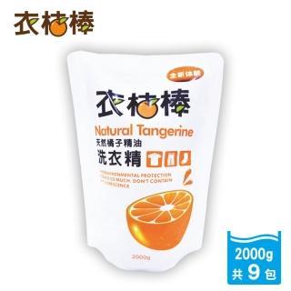 【衣桔棒】天然冷壓橘油洗衣精-補充包9件組(洗衣精 天然 嬰兒洗衣精 衣桔棒)
