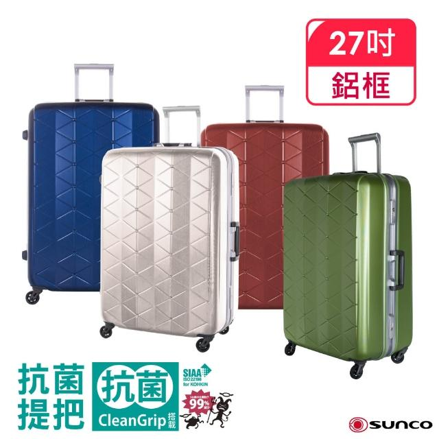 【SUNCO】27吋  世界最輕框架箱! 手把抗菌! 鎂合金框拉桿箱(行李箱旅行箱/ TSA海關鎖)