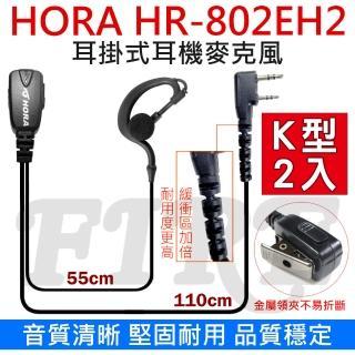 【HORA】HR-802EH2 無線電對講機用 耳掛式 耳機麥克風 久戴舒適 耐扯(2入組 HR802EH2)