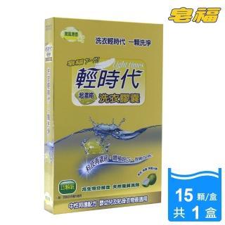 【皂福】輕時代超濃縮洗衣膠囊(15入/盒)