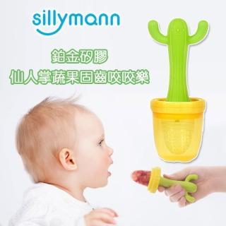 【韓國sillymann】100%鉑金矽膠仙人掌蔬果固齒咬咬樂(療癒系仙人掌)