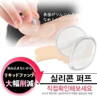 【kiret】省粉絕技 韓國超柔軟 透明 矽膠粉撲-超值2入 贈專用收納袋*1(透明粉撲 粉撲 臉撲)