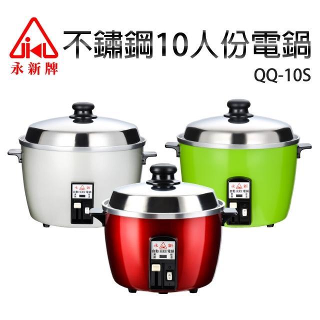 【永新牌】不鏽鋼10人份電鍋(QQ-10S)