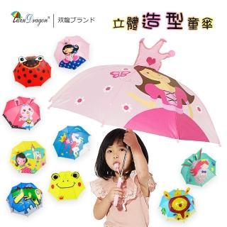 【雙龍牌】立體造型可愛兒童傘自動傘 安全童傘(兔子恐龍瓢蟲獅子青蛙公主傘D0001)