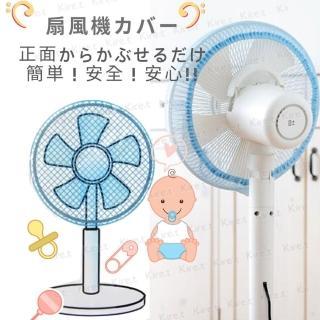 【kiret】日本 安全電風扇罩風扇防護套5入-安全防護網防塵罩(安全保護網 風扇保護罩 風扇安全罩)