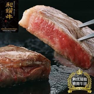【漢克嚴選-超值買一送一】美國產日本和牛級PRIME雪花凝脂嫩肩牛排5片組(120g±10% /片-買1送1共10片)