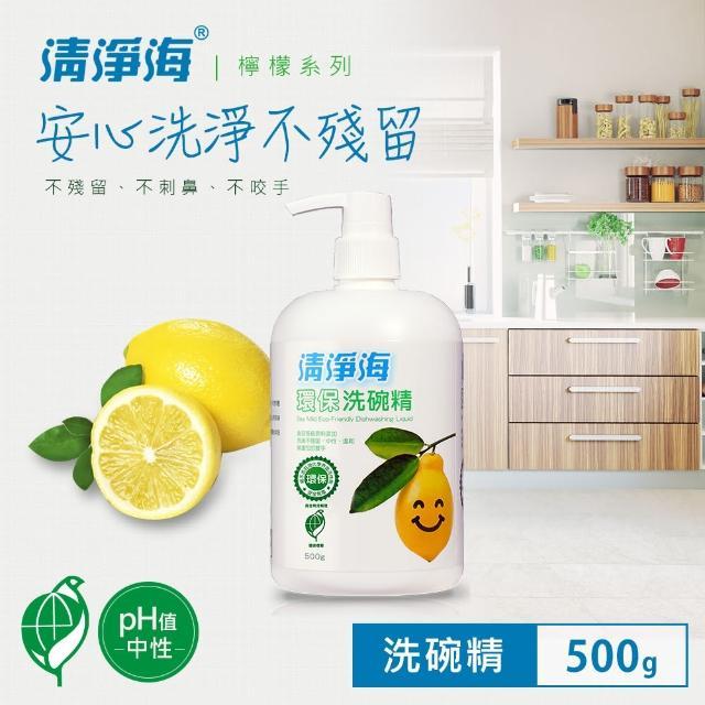 【清淨海】檸檬系列環保洗碗精 500g