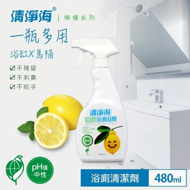 【清淨海】檸檬系列環保浴廁清潔劑