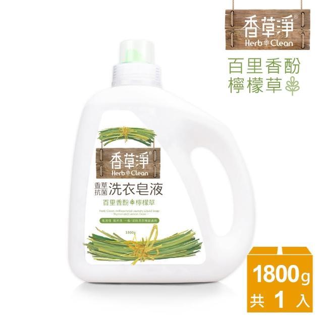 抑菌力99.9%【清淨海】香草淨系列環保抗菌洗衣皂液-百里香酚+檸檬草