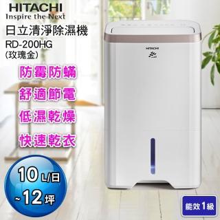 【HITACHI 日立】10公升除濕機(RD-200HG)