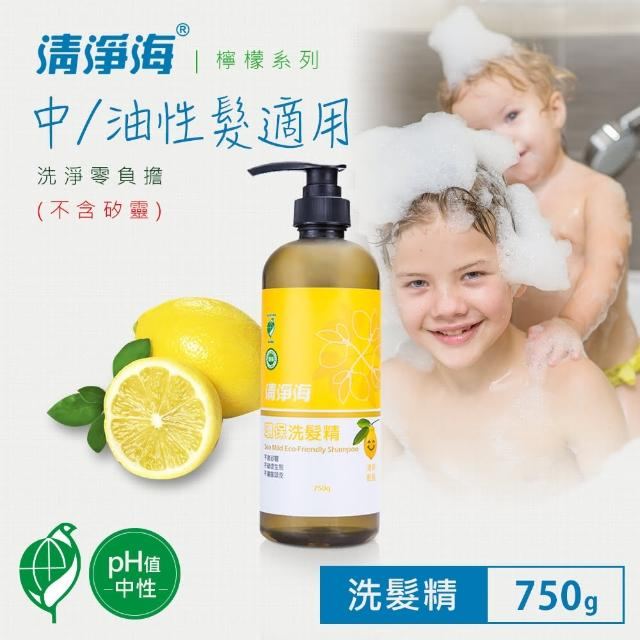 【清淨海】檸檬系列環保洗髮精 750g