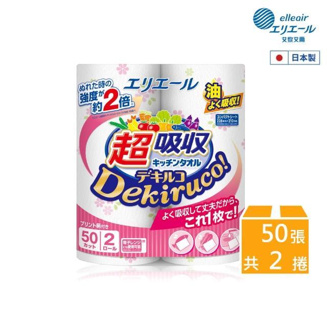 【日本大王】elleair 超強韌廚房紙巾(50抽/2捲)