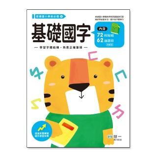 【世一】基礎國字練習本(國小學前必備)