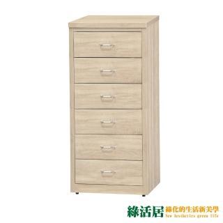 【綠活居】奧樂嘉   時尚2尺木紋六斗櫃/收納櫃(三色可選)