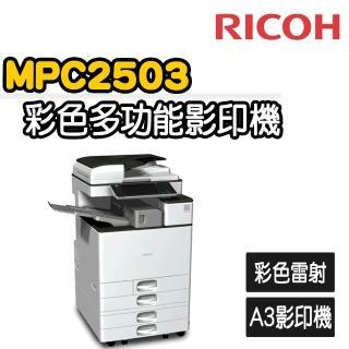 【RICOH】MP-C2503數位彩色多功能影印機(福利機)