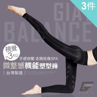 【GIAT】3件組-視覺-3KG。台灣製微整感機能塑型褲(機能褲#111)