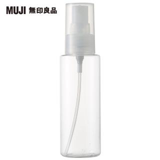 【MUJI 無印良品】PET分裝瓶/噴霧型.100ml