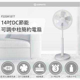 【MOMO獨家-艾美特】2019新機-14吋DC文青電扇FS35M181T