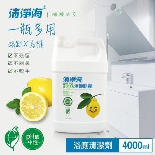 【清淨海】檸檬系列環保浴廁清潔劑 4000ml(超濃縮潔淨抗菌配方)