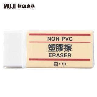 【MUJI 無印良品】塑膠擦/白.小