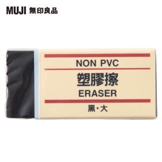 【MUJI 無印良品】塑膠擦/黑.大